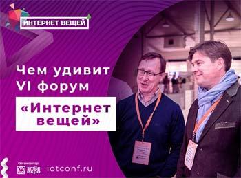 IoT объединяет: форум «Интернет вещей» соберет экспертов SAP, Cisco, «1С-Битрикс», Jet Infosystems